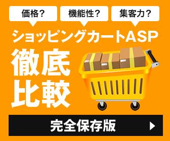 【完全保存版】ショッピングカートASP徹底比較2018