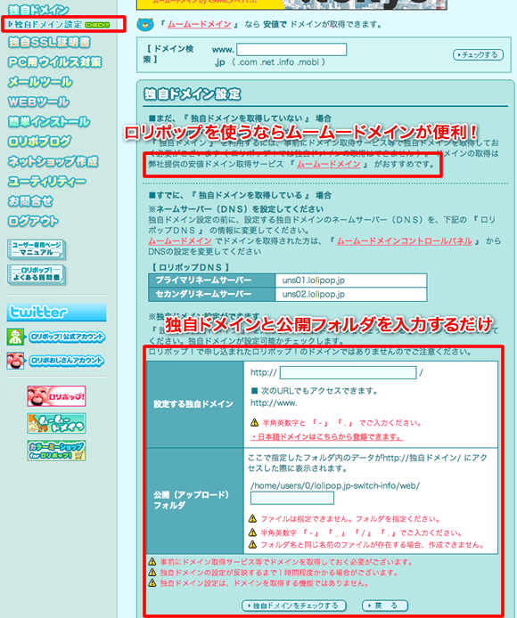「ロリポップ レンタルサーバー 独自ドメインの設定画面」の画像検索結果