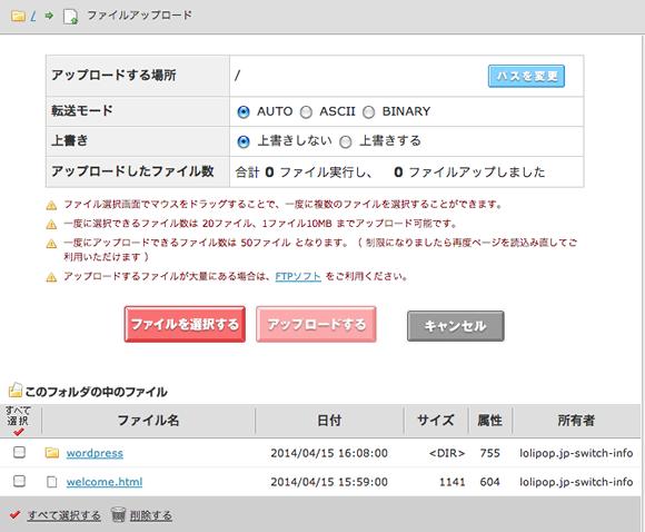 「ロリポップ レンタルサーバー FTPのアップロード画面」の画像検索結果