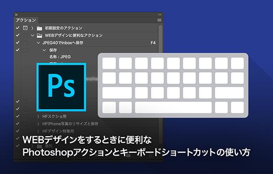 WEBデザインをするときに便利なPhotoshopアクションとキーボードショートカットの使い方550